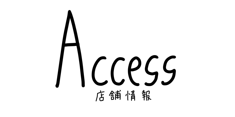 La.saisonへのアクセス