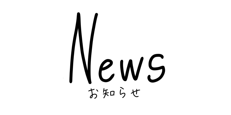 ニュースページ
